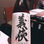 和菜酒房 おりべ - 義侠 純米原酒 生酒 900円