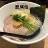 龍旗信LEO - 料理写真:塩ラーメン800円
