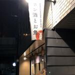 ポン酒とお魚 ジョウ燗ヤ -