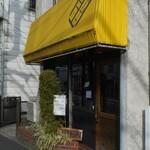 三丁目のコーヒー屋 - 外観