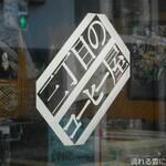 三丁目のコーヒー屋 - ロゴマーク