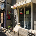 天福分 - 店舗外観