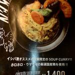 スープ・カレー・イシバ - 激オススメらしいよ