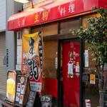 生駒 - 2020.3 店舗外観