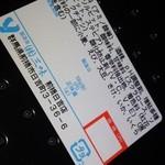 ヤオコー - 添加物表示一覧 2012,05,04