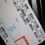 ヤオコー - 2012,05,04 添加物
