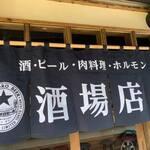 加島肉ビル 酒場店 - 外観写真: