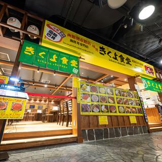 函館朝市の名物店が新千歳空港に!安心のおもてなしで居心地良く