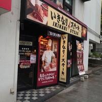 いきなりステーキ-外観(2020年4月1日閉店)
