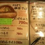 にぼshin. 北24条店 -