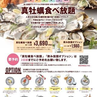 【ご予約限定】ランチタイムの真牡蠣食べ放題