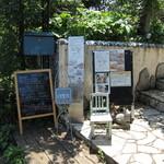 洋菓子とパンのアトリエ マミス - 入口の看板類