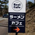 128188064 - 山中湖際の駐車所を降りると、反対側の高台にCaféが有ります。