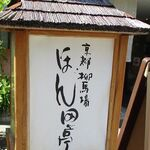 京都 柳馬場 ほん田亭 -