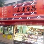 山里食肉店 -