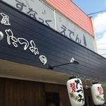 12821141 - 「麺屋たつみ 喜心 狭山店」 表構え