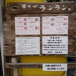 焼そば ランラン - 入口の掲示板