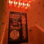 水炊き・焼鳥 とりいちず酒場 - 赤いいかがわしい照明w