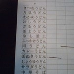 12823277 - メニュー(伝票?)