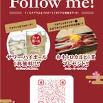 恵比寿横丁 肉寿司 - インスタアカウントフォローでお得な特典♪