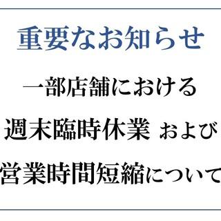 3月28日(土)、3月29日(日)臨時休業のお知らせ