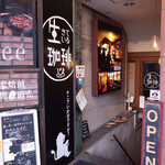 生きている珈琲 - お店は地下1Fです。