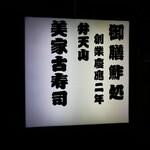 弁天山美家古寿司 -