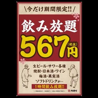 【飲み放題567円】今だけのお得な飲み放題!