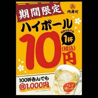 【10円!ハイボール】