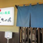 直ちゃん - 店舗入口