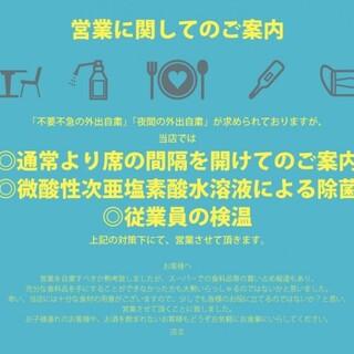 【新型コロナウィルス感染症の予防対策について】