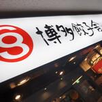 博多餃子舎 603 - かんばん