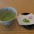 芳松庵 - 料理写真:抹茶と御干菓子