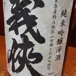 海鮮居酒屋ふじさわ - 義侠 純米吟醸50滓酒