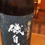 海鮮居酒屋ふじさわ - 磯自慢 青春 純米吟醸50