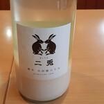 海鮮居酒屋ふじさわ - 二兎 山田錦六十五 にごり生原酒