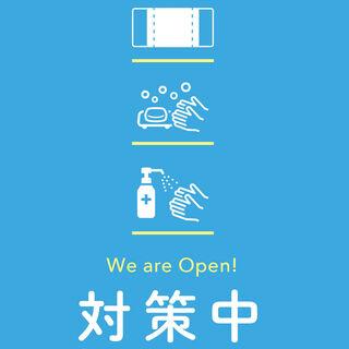 ◆当店の新型ウィルス対策のお知らせ◆