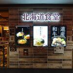 富川製麺所 - 外観