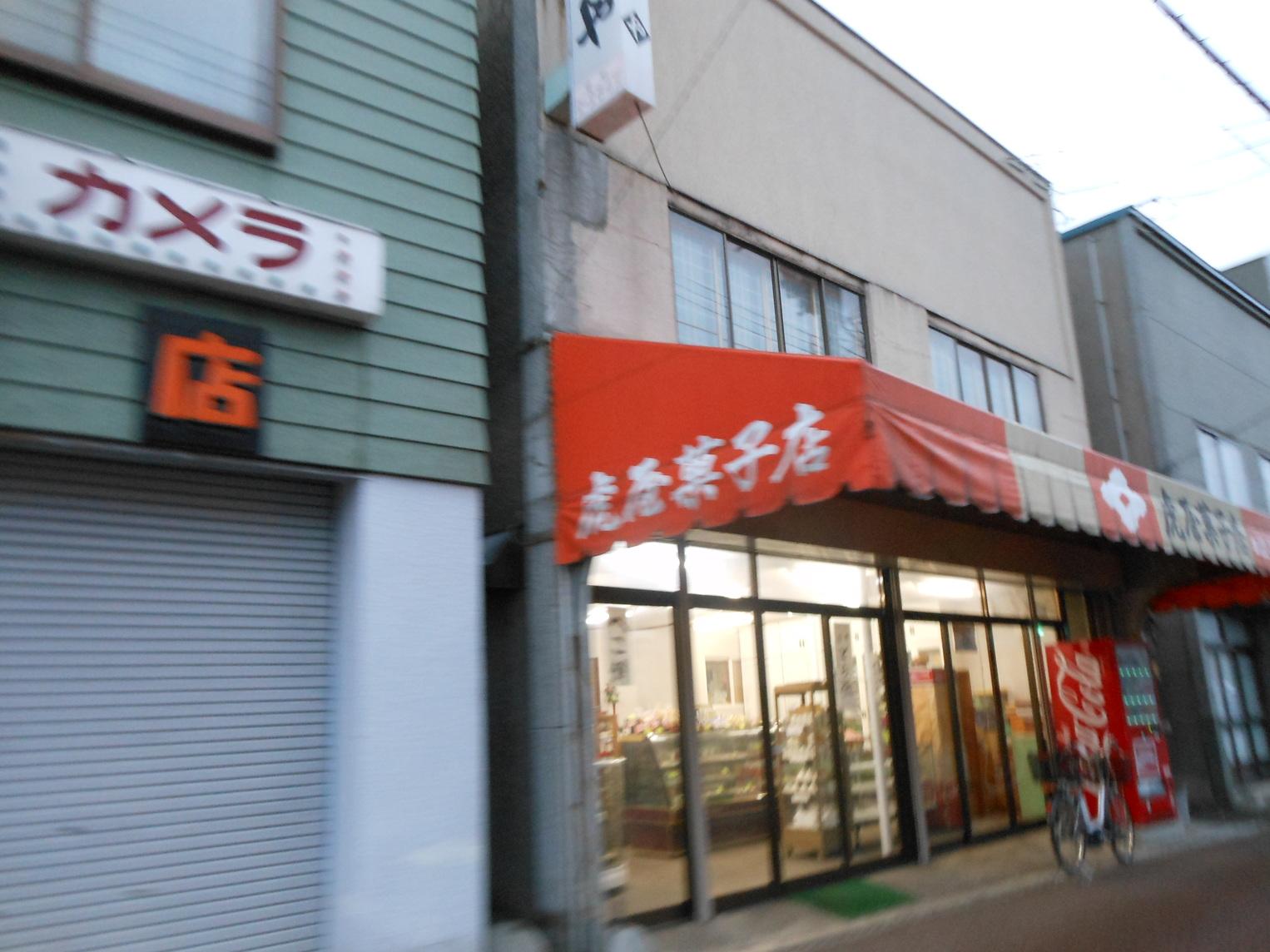 虎屋菓子店