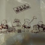 餅屋伝助 - 外袋にはご主人の手書きの絵が描かれています