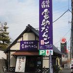 12826959 - 紫の看板が目印