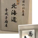 蕎麦 柳屋 新栄 - その他写真:どこ産か読めんよ(笑)