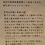 蕎麦 柳屋 新栄 - その他写真:
