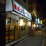麺屋 九秀 - 幡ヶ谷駅の方から来ると「コツ一丁」が先にあるのでここで網にかかりそうです……。
