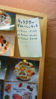 AOI Bakery - デコレーションケーキ
