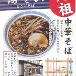 まさごそば - 中華そば まさごそば(岐阜県高山市)食彩品館.jp撮影