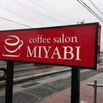 コーヒーサロン ミヤビ - お店看板