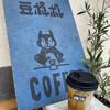 豆ポレポレ - ドリンク写真:サービスのアイスコーヒー