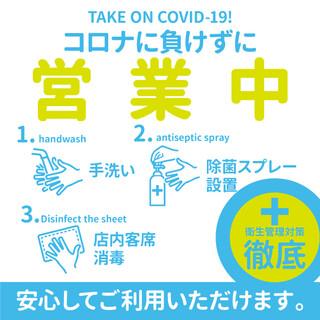 【コロナ対策実施店舗】店内消毒・除菌徹底しております。
