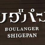 シゲパン - 同店のロゴ